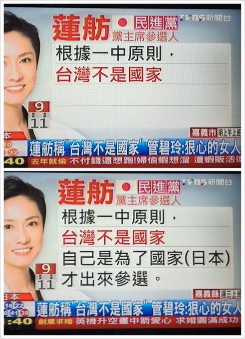 蓮舫氏「台湾は国ではない」暴言、台湾pttもう狂ってる!