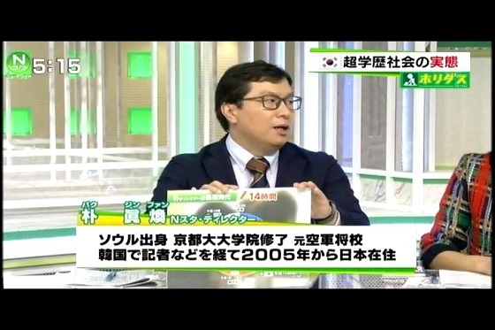 TBS「Nスタ」は、韓国のソウル出身で元韓国空軍将校の朴眞煥がディレクターをしている番組だ。