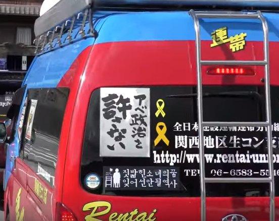 、「連帯ユニオン関西地区生コン支部」=「全日本建設運輸連帯労働組合 関西地区生コン支部」の車には、ハングルで朝鮮語も記載もされている。