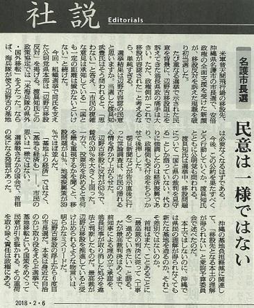 朝日新聞(社説)名護市長選 民意は一様ではない