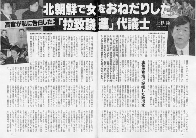 """「週刊文春」平成15年(2003年)5月1日・8日合併号""""北朝鮮で女をおねだりした「拉致議連」代議士"""""""