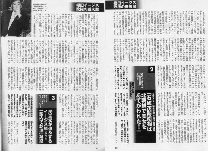 『週刊現代』2008年3月15日号 元東ドイツ秘密警察幹部が爆弾発言 「石破茂防衛相は、北朝鮮で美女をあてがわれた!」盗撮されたビデオも!