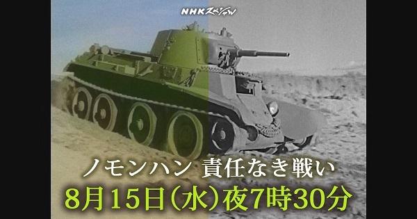 20180815NHK「ノモンハン責任なき戦い」で歴史偽造「ソ連の大量近代兵器に日本は2万人の死傷者出し敗北」