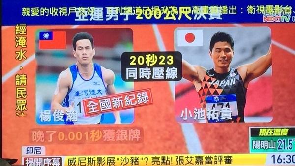 台湾複数テレビこの出鱈目なニュースが流れ、多くの台湾人達が怒ってる!TBS、台湾選手に「中国」と虚偽表記で中継!アジア大会・台湾激怒!テレビも報道しネットで怒り