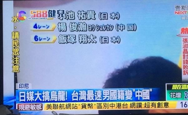 台湾複数テレビこの出鱈目なニュースが流れ、多くの台湾人達が怒ってる!