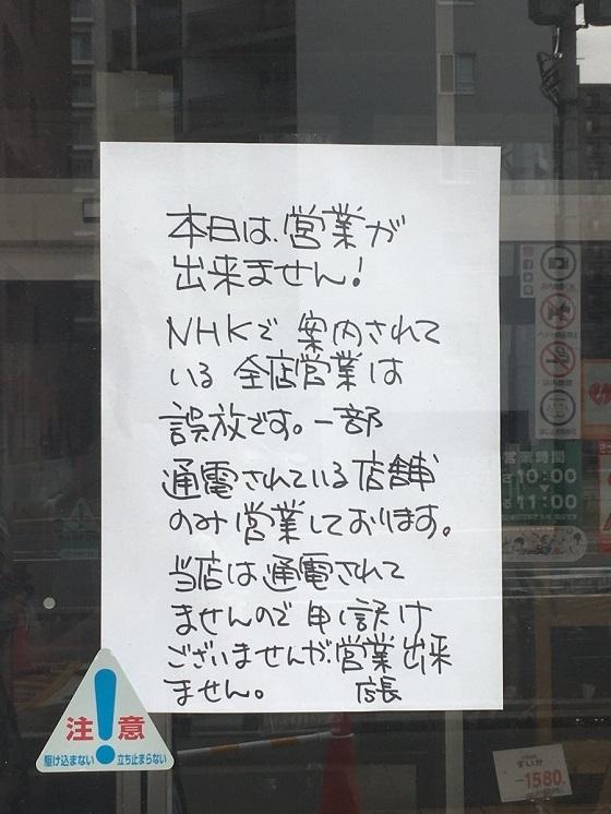 拡散求む!コープさっぽろ全店営業はNHKによる誤放です!(ちなみにこの張り紙は北12条店にて貼られてました。)