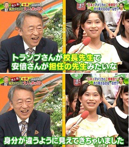 【テレビ】子供が首相叩きする池上彰さんの番組。不気味すぎて話題に