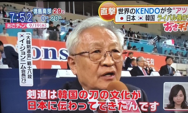 TBS「あさチャン」韓国で開催された剣道世界大会で「剣道は韓国が起源なんです」という「大韓剣道会」会長の主張(デマ)を何の批判もせずにそのまま放送!日本の優勝に韓国の会場は、大ブーイング!「日本判定ニ