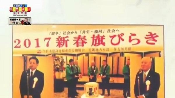 須田慎一郎「辻元清美の素敵な笑顔を関西生コンの新年会でしてるんです!真ん中に居るのは逮捕されたた武建一で辻元清美は『大阪のお父ちゃん』と呼んでる」