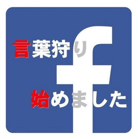 Facebookで「支那」は禁止用語になったようだ。問答無用でアカウントが停止され、理由は説明しないので要注意。