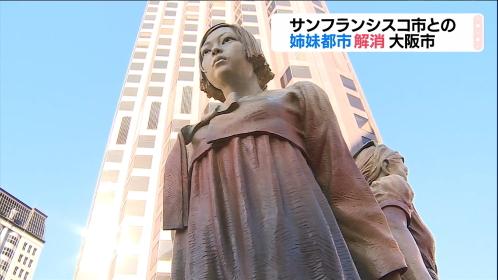 大阪市は従軍慰安婦像をめぐって対立してきたサンフランシスコ市との姉妹都市関係を正式に解消しました。