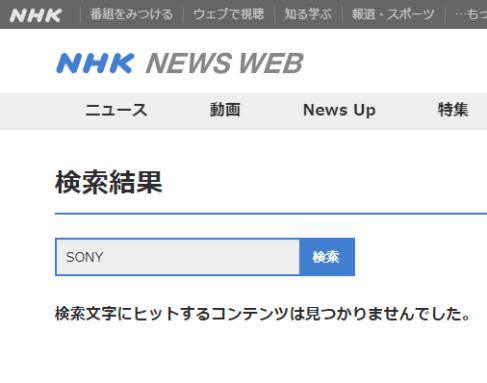 【炎上】商品名を出さないはずのNHK、韓国サムスン新商品を異例の宣伝