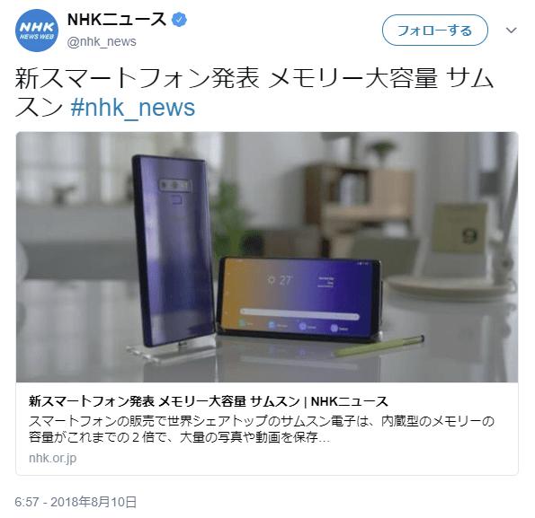 NHKがサムスン新商品を大宣伝!ニュースで「新スマートフォン発表!メモリー大容量!サムスン」