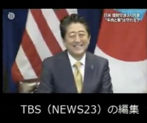 【炎上】TBSの悪質な印象操作「トランプ大統領が脅して安倍総理が苦笑いした」 - コピー