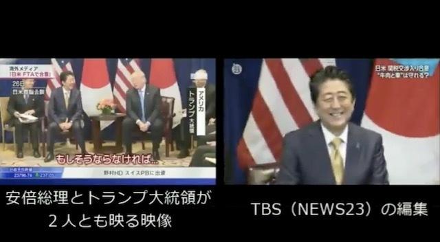 【炎上】TBSの悪質な印象操作「トランプ大統領が脅して安倍総理が苦笑いした」