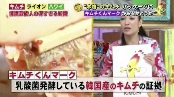 【キムチくんマークのキムチ】アンミカ「韓国の食材を使って、乳酸菌発酵が進んだもの(韓国直輸入)なので、防腐剤が入っていても大丈夫!」