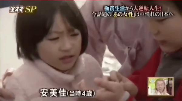 【炎上】韓国から日本に来たアンミカ、美談の再現VTRがどう見ても密入国