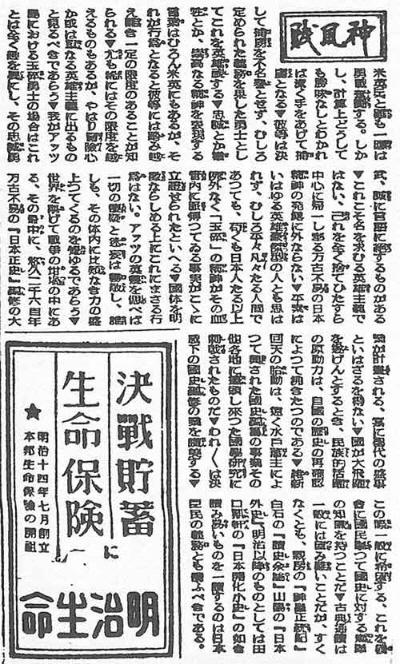 全滅したアッツ島戦当時の天声人語-神風賦。 「いやしくも日本人たる以上 、例外なく、玉砕精神がその血管内に脈打っている事実がここに立証せられた」と日本人が死を選ぶのが当然という主張をした。朝日新聞