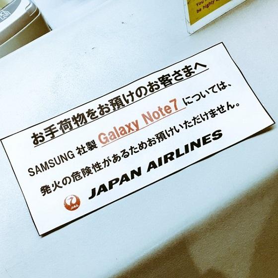 【衝撃情報】日本航空「サムスン社製『ギャラクシーノート7』については発火の危険性があるためお預けいただけません」他の航空各社も注意喚起