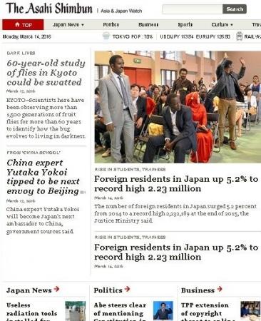 朝日新聞、英語ニュースサイト「The Asahi Shimbun Asia & Japan Watch(AJW)」