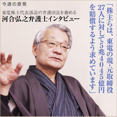 上記のとおり、テレビに頻繁に登場しているのは河合弘之という反日弁護士だ。