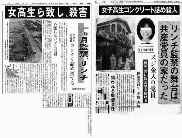 元日本共産党幹部自宅2階でリンチ虐殺害 女子高生誘拐監禁集団リンチ虐殺コンクリート詰め死体遺棄事件