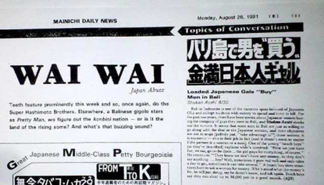 「Mainichi Daily News」のコラム「WaiWai」