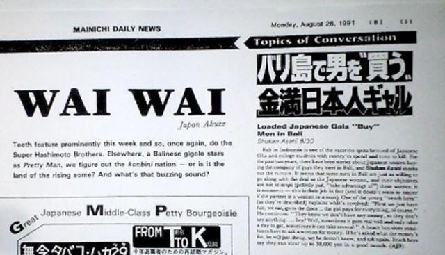 「Mainichi Daily News」のコラム「WaiWai」