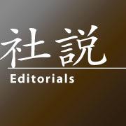 朝日新聞(社説)ウイグル問題 進めるべきは民族融和