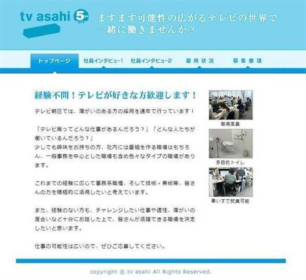 検索回避のタグが埋め込まれていたテレビ朝日の障害者採用のホームページ