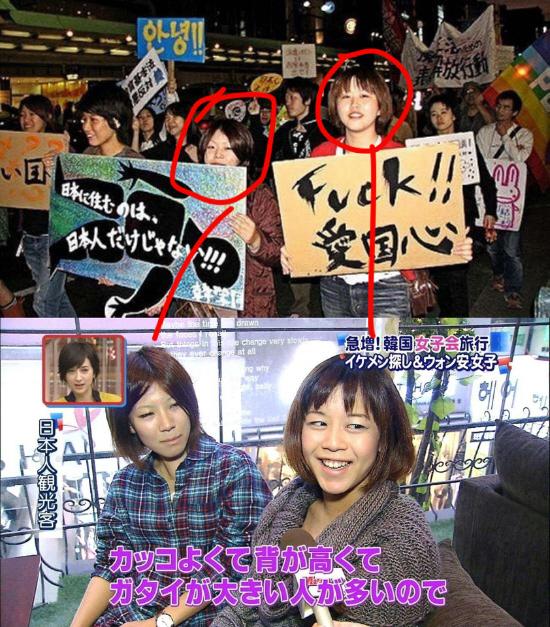 少なくとも右側の【Fuck!! 愛国心】の女は同一人物だし、もしかすると【日本に住むのは日本人だけじゃない!!!】のプラカードを持っている小さい方の女も同一人物だ。