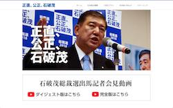 【悲報】正直で公正な石破茂さん、自身の離党経歴をプロフィールに記載せず @総裁選特設サイト