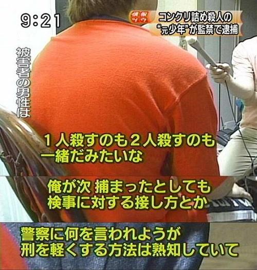 2004年に小倉譲(神作譲)から拉致監禁暴行された青年当時27歳