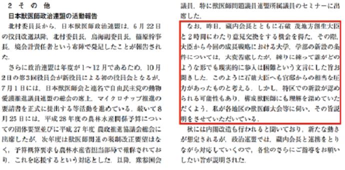 日本獣医師会の【平成27 年度 第4 回理事会】(平成27 年9 月10 日)の議事録には「日本獣医師政治連盟の活動報告」として「石破大臣から、誰がどのような形でも現実的に参入は困難という文言にした旨お聞きした」と