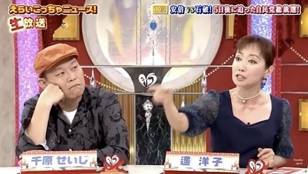 【総裁選】遙洋子「圧倒的に石破さんの方が良い!」→ 橋本マナミ「モリカケガー…」→ 東国原英夫「石破さんの方が未来に希望があります!」