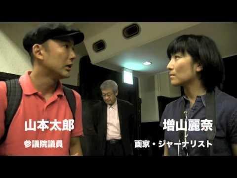 原発に係る風評をまき散らし、被災地の復興を妨害する山本太郎と増山麗奈