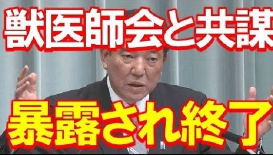 石破茂は、「獣医師連盟」の会費として集めた金から100万円を受け取り、獣医学部の新設を妨害した!