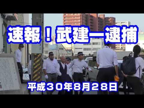 【2018.08.28】速報!武建一逮捕