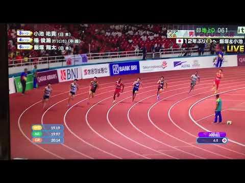 アジア大会 男子200m決勝 小池祐貴金メダル!!