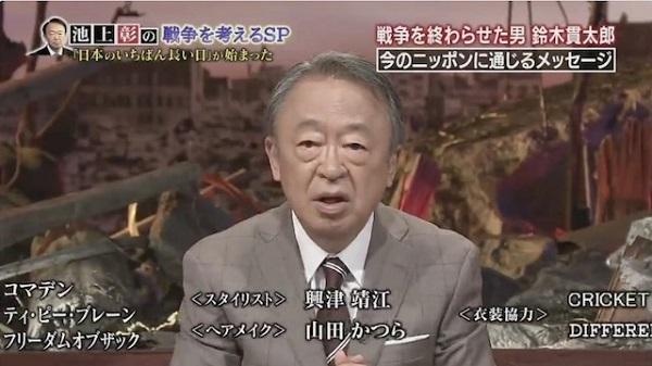 池上彰「軍や政治家の嘘が戦争を泥沼化させてしまった。翻って、現在の日本。政治には嘘が蔓延していないでしょうか?」