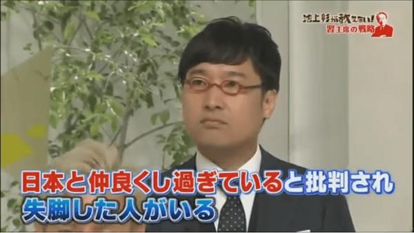 池上彰「過去の国家主席の中には『日本との関係を良くすることが中国の経済にとって必要だ。だから日本と仲良くしたい』という人もいた。しかし『日本と仲良くしすぎている!』と批判されてしまって失脚した人がいる