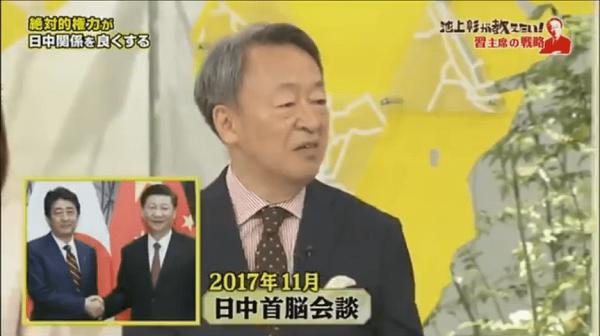 池上彰「ところが習近平さんは絶対的な権力をもったので、もう安心して『日中関係を改善していこう!』と言えるわけです」