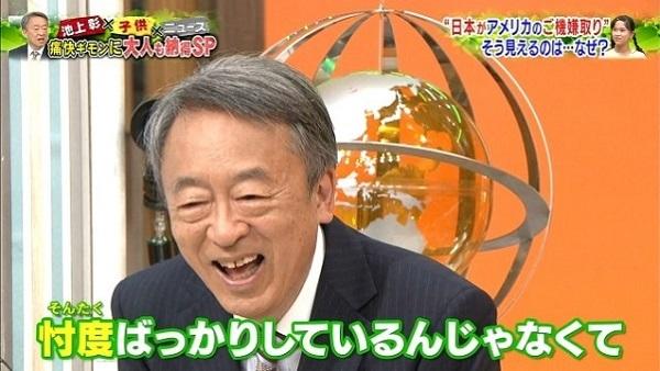 【炎上】池上彰、小学生の安倍総理バッシングを聞いて満面の笑み