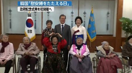韓国は今日、今年から公式な記念日となった、慰安婦を称える日です