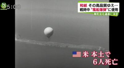 平成26年(2014年)11月27日、朴眞煥ディレクターのTBS「Nスタ」は、日本の【和紙】がユネスコの無形文化遺産登録に決定した際、「和紙は風船爆弾の材料に使われ、アメリカで女性と子供を殺害した」と繰り返し