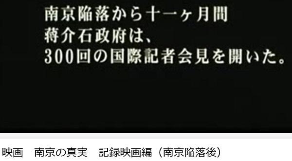 支那国民党は南京戦を挟む1937年12月1日から1938年10月24日までの約1年間に300回も外国人記者などに記者会見をして日本の悪事を宣伝したが、1回も南京で虐殺があったと言わなかった。