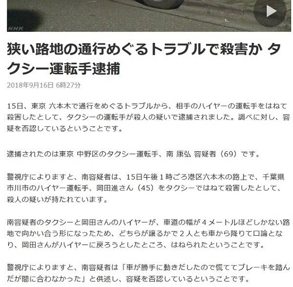 NHKだけが「韓国籍」隠蔽報道!タクシーで相手を惨殺した韓国籍の南康弘「車が勝手に動き出した」