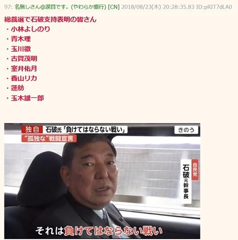 【悲報w】石破茂さん、応援団に強力な人材が追加される(´・ω・`)