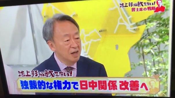 【テレビ】池上彰さん「習近平が権力を固めるのは日中友好のため」