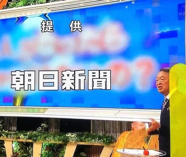 池上彰スペシャル★池上彰さんxプロ子供 フジテレビ番組なのに、なぜか「提供 朝日新聞」